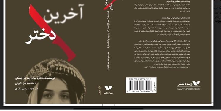 روایت هولناک از اسارت دخترعراقی به دست داعش خواندنی شد