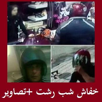 ماجرای خفاش شب رشت +عکس | تجاوز خفاش شب به 20 زن در رشت | حمله مسلحانه خفاش شب به زنان رشتی