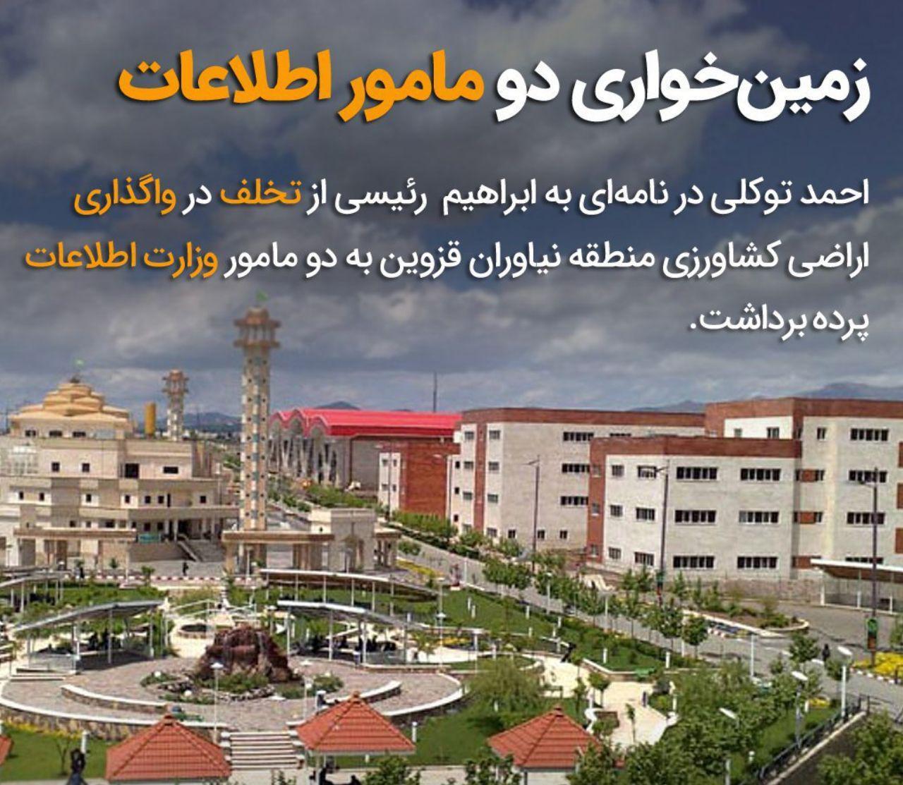 نامه احمد توکلی به رئیسی/ زمینخواری دو مامور اطلاعات قزوین