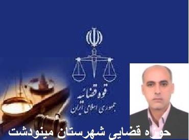 اسامی و شماره تلفن های تماس مستقیم با رئیس دادگستری حوزه قضایی شهرستان مینودشت