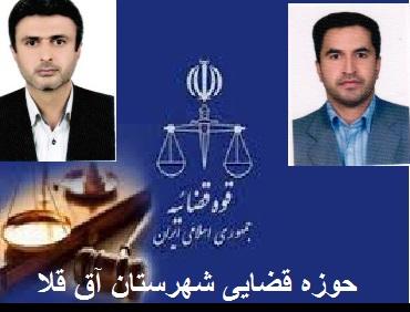 اسامی و شماره تلفن های تماس مستقیم با رئیس دادگستری و دادستان حوزه قضایی شهرستان آق قلا