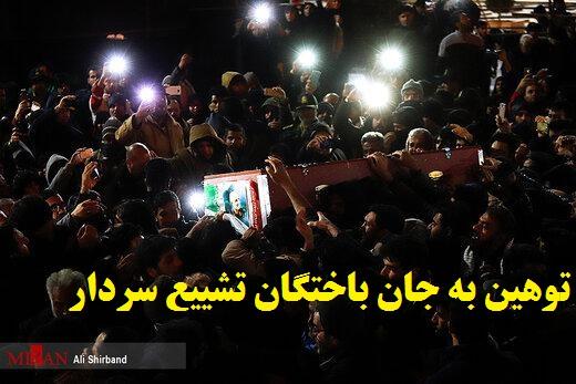واکنشهای حیوانی و غیرعمدی انسانی علت فوت برخی از جانباختگان آیین تشییع پیکر شهید سردار سلیمانی!!!+عکس