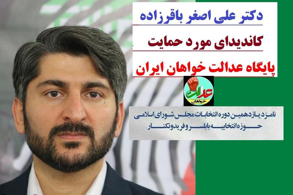 مازندران/آخرین نتایج یازدهمین دوره انتخابات مجلس استان مازندران به تفکیک شهرستان ها