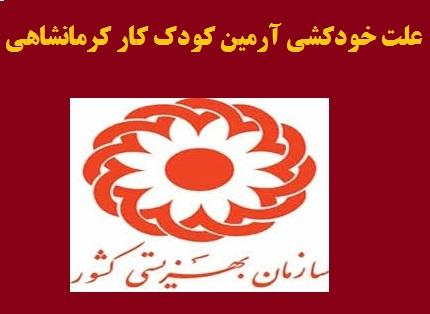 علت خودکشی و یا مرگ  آرمین کودک کار کرمانشاهی/جوابیه بهزیستی استان کرمانشاه در مورد خبرمرگ کودک کار کرمانشاهی