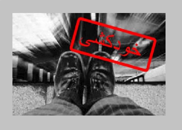 جزییات خودکشی عمران روشنی مقدم کارگر نفتی در هویزه