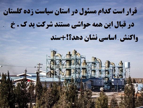 قرار است کدام مسئول در استان گلستان در قبال این همه حواشی مستند شرکت ید ک . خ واکنش اساسی نشان دهد؟!+سند