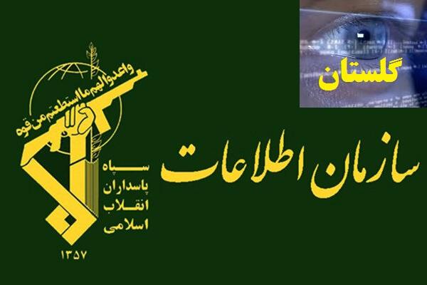 گام بلند سربازان گمنام امام زمان عج در اطلاعات سپاه گلستان در مبارزه با مفاسد اقتصادی پیچیده و کلان
