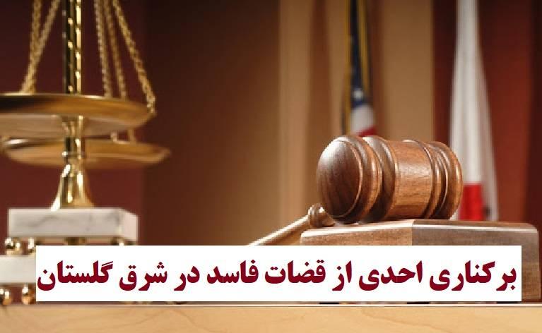 برکناری احدی از قضات فاسد در شرق گلستان
