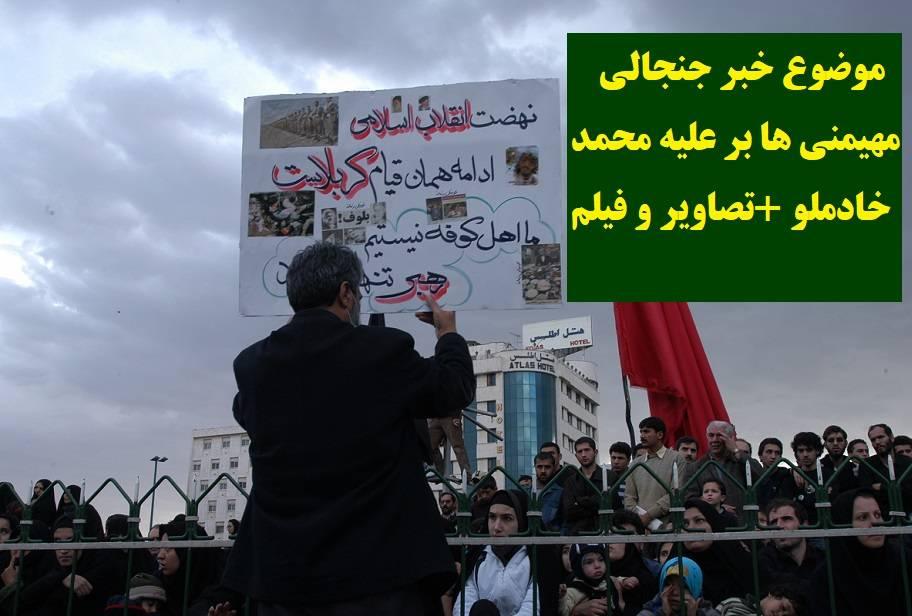 موضوع خبر جنجالی مهیمنی ها ( هفته نامه سلیم) بر علیه محمد خادملو ( معروف به عدالت خواه گلستانی و خون دل )  +تصاویر و فیلم