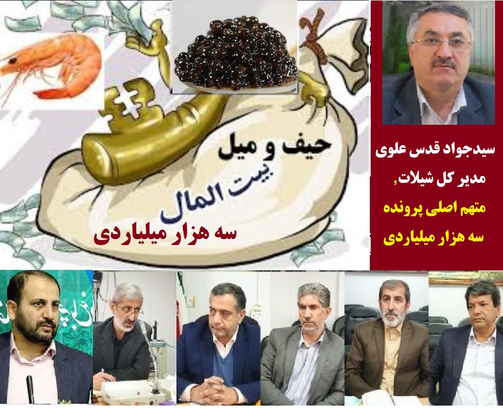 روزه سکوت نمایندگان انقلابی استان گلستان در قبال پرونده فساد اقتصادی کلان سه هزار میلیاردی شیلات گلستان !!