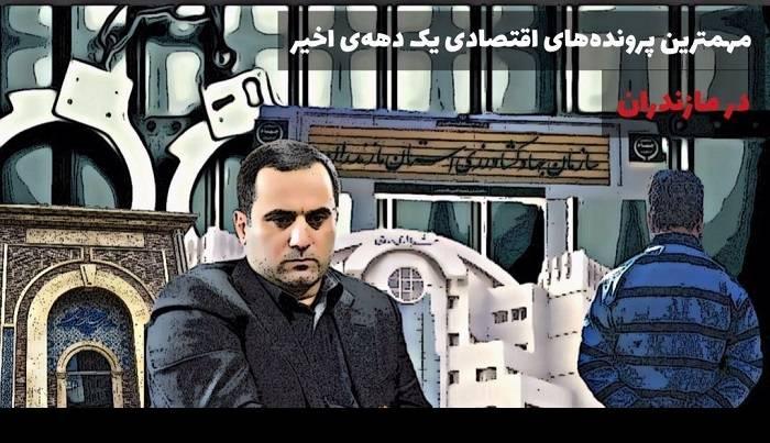 مروری بر مهمترین پرونده های فساد اقتصادی یک دهه اخیر در مازندران به بهانه دستگیری شهردار ساری+جزئیات