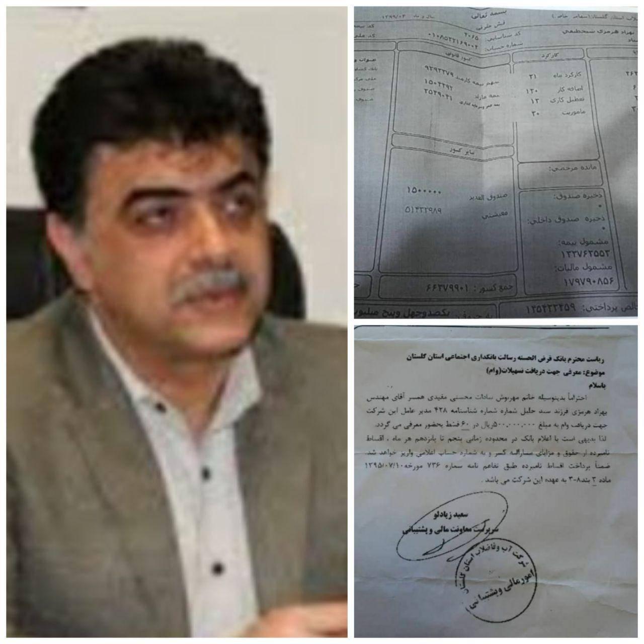 بی انضباطی مالی در شرکت آب و فاضلاب استان گلستان