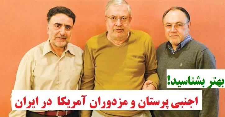 اجنبی پرستان و مزدوران آمریکا در ایران را بهتر بشناسید!!+تصاویر