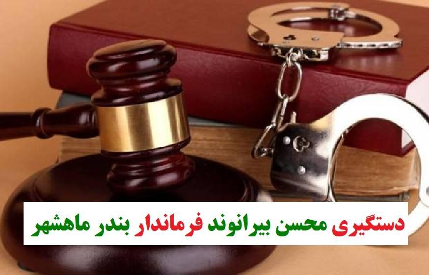 جزئیات دستگیری محسن بیرانوند فرماندار بندر ماهشهر