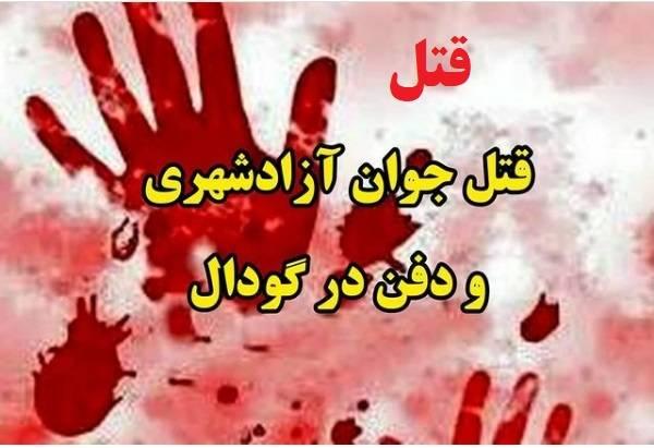 قتل جوان آزادشهری و دفن در گودال/ قاتل دستگیر شد