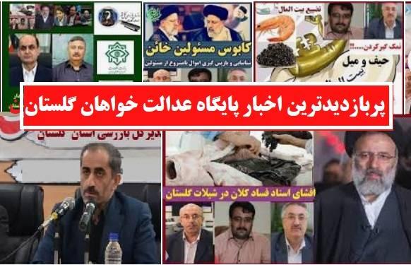 جذابترین و پربازدیدترین اخبار روزهای اخیر در پایگاه عدالت خواهان گلستان