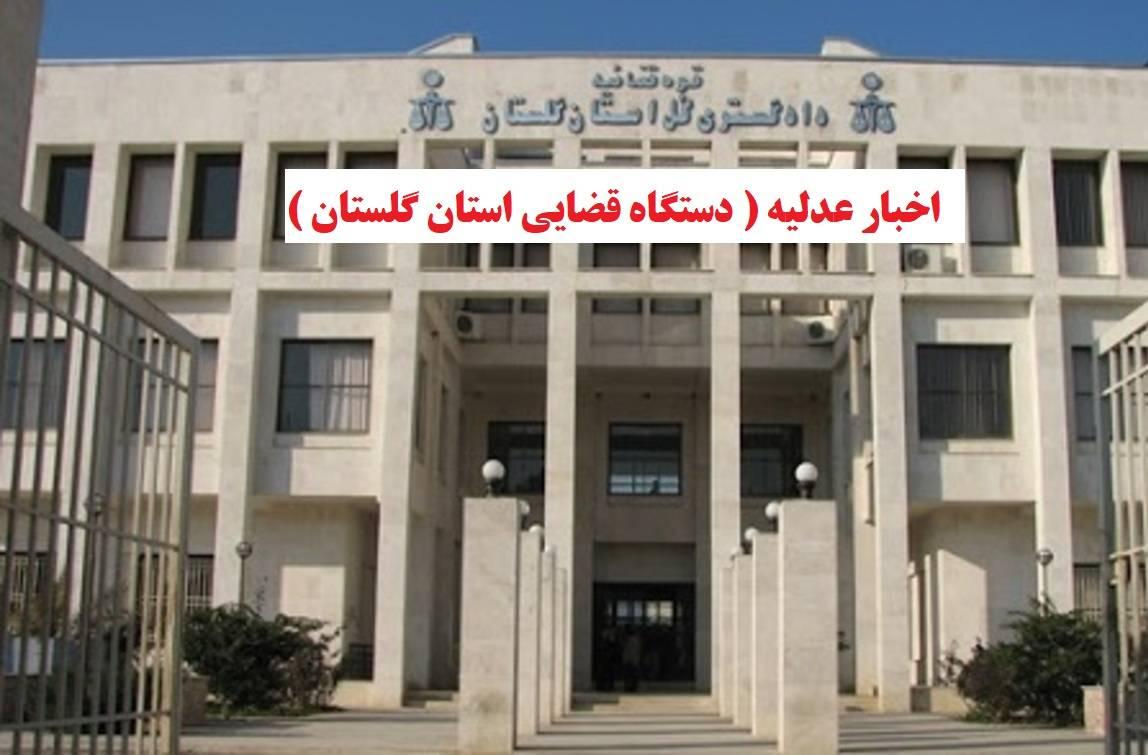 اخبار عدلیه ( دستگاه قضایی استان گلستان )