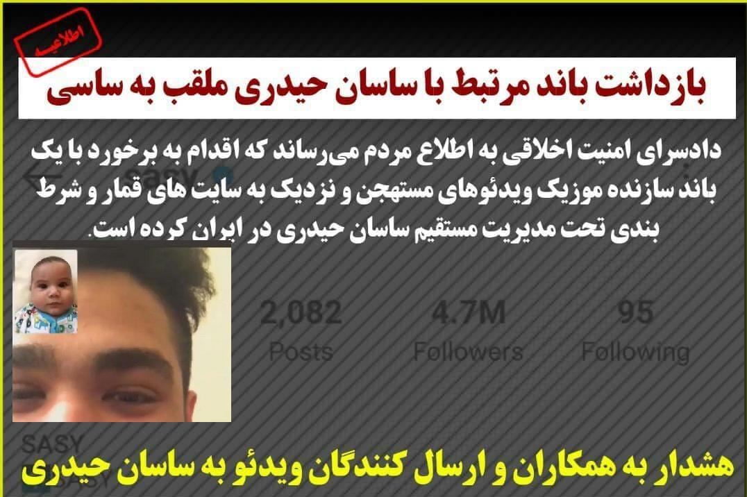 جزئیات دستگیری و بازداشت  عوامل باند ساسان حیدری یافته (ملقب به ساسی مانکن) خواننده مقیم آمریکا در داخل کشور +عکس