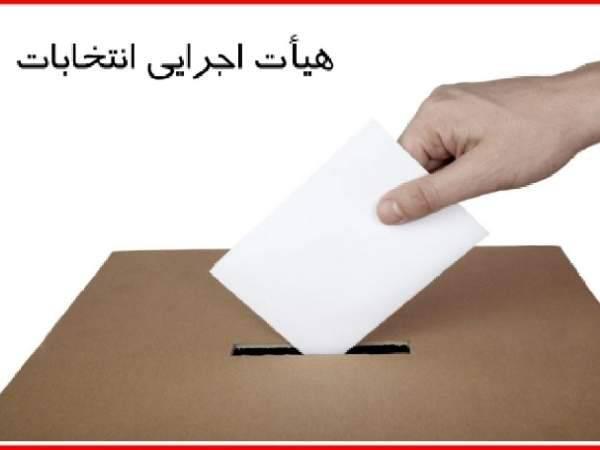 اعضای هیات اجرایی انتخابات در علی آباد کتول انتخاب شدند