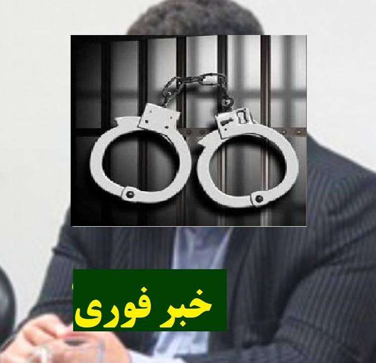 دستگیری  ( س ع ب )یکی از مسئولین بانک ملی گلستان باتهام فساد