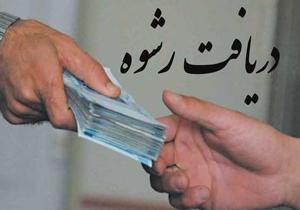 بازداشت مدیرعامل بانک ملت استان یزد به اتهام ارتشاء